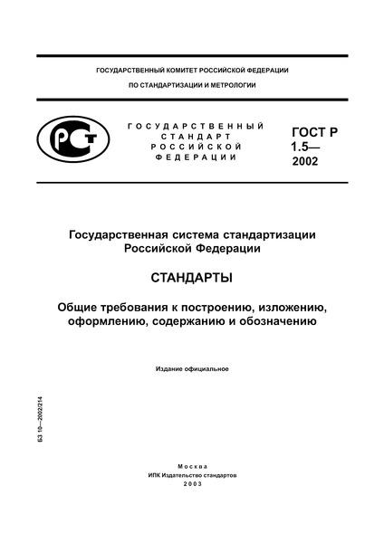 ГОСТ Р 1.5-2002  Государственная система стандартизации Российской Федерации. Стандарты. Общие требования к построению, изложению, оформлению, содержанию и обозначению