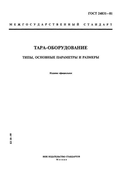 ГОСТ 24831-81  Тара-оборудование. Типы, основные параметры и размеры