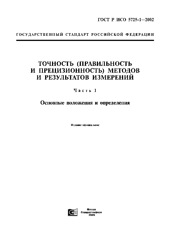 ГОСТ Р ИСО 5725-1-2002  Точность (правильность и прецизионность) методов и результатов измерений. Часть 1. Основные положения и определения
