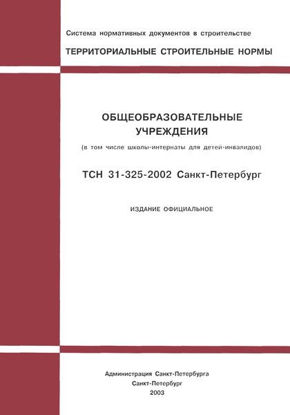 ТСН 31-325-2002  Общеобразовательные учреждения (в том числе школы-интернаты для детей-инвалидов). г. Санкт-Петербург