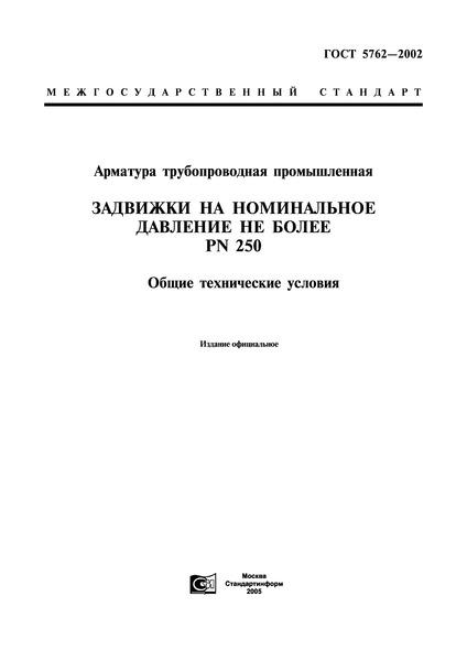 ГОСТ 5762-2002  Арматура трубопроводная промышленная. Задвижки на номинальное давление не более РN 250. Общие технические условия