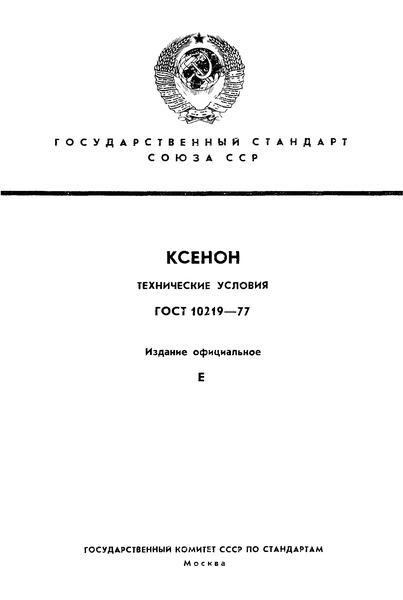 ГОСТ 10219-77  Ксенон. Технические условия