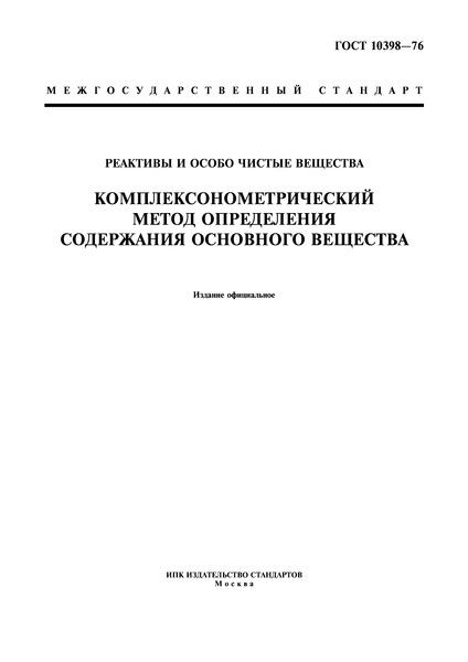 ГОСТ 10398-76  Реактивы и особо чистые вещества. Комплексонометрический метод определения содержания основного вещества