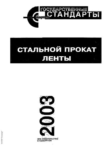 ГОСТ 10533-86  Лента холоднокатаная из термобиметаллов. Технические условия