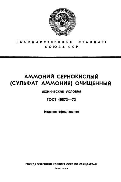 ГОСТ 10873-73  Аммоний сернокислый (сульфат аммония) очищенный. Технические условия