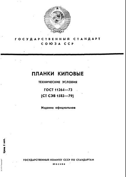 ГОСТ 11264-73  Планки киповые. Технические условия