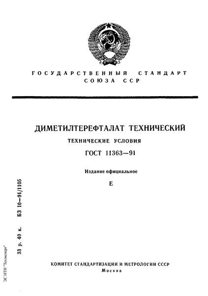 ГОСТ 11363-91  Диметилтерефталат технический. Технические условия