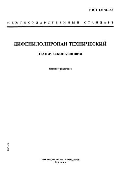 ГОСТ 12138-86  Дифенилолпропан технический. Технические условия
