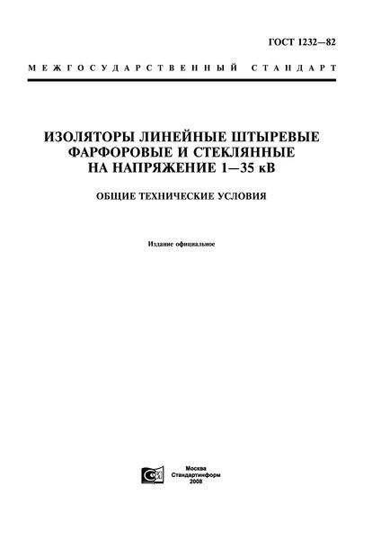 ГОСТ 1232-82  Изоляторы линейные штыревые фарфоровые и стеклянные на напряжение 1 - 35 кВ. Общие технические условия