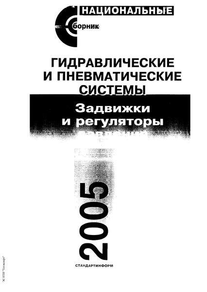 ГОСТ 12521-89  Затворы дисковые. Основные параметры