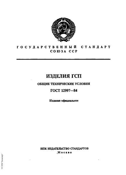ГОСТ 12997-84  Изделия ГСП. Общие технические условия