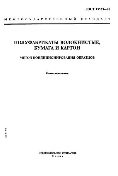 ГОСТ 13523-78  Полуфабрикаты волокнистые, бумага и картон. Метод кондиционирования образцов