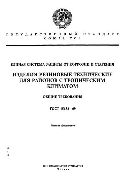 ГОСТ 15152-69  Единая система защиты от коррозии и старения. Изделия резиновые технические для районов с тропическим климатом. Общие требования