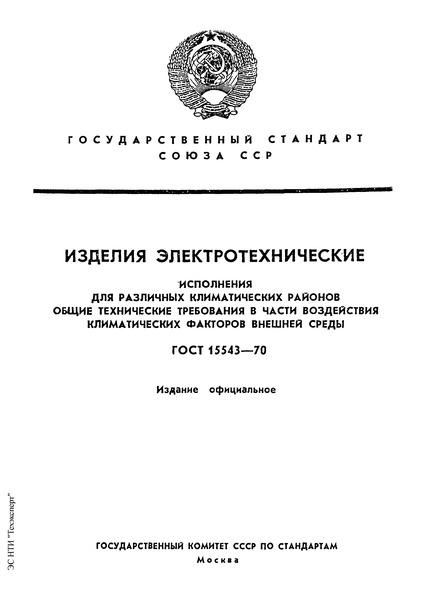 ГОСТ 15543-70  Изделия электротехнические. Исполнения для различных климатических районов. Общие технические требования в части воздействия климатических факторов внешней среды