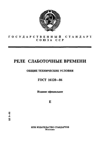 ГОСТ 16120-86  Реле слаботочные времени. Общие технические условия
