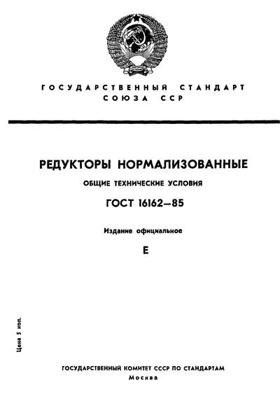 ГОСТ 16162-85  Редукторы нормализованные. Общие технические условия
