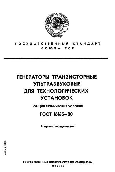ГОСТ 16165-80  Генераторы транзисторные ультразвуковые для технологических установок. Общие технические условия