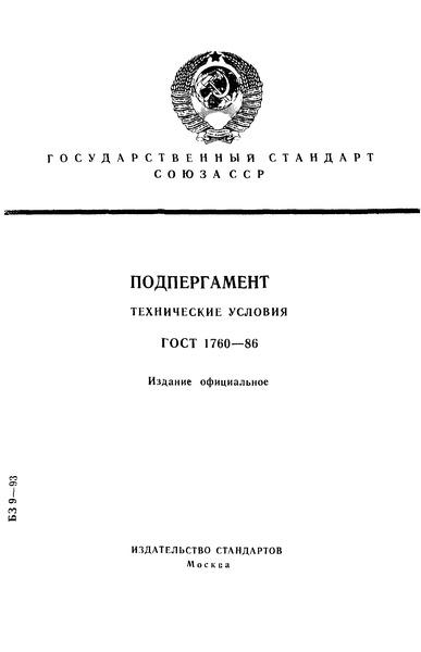ГОСТ 1760-86  Подпергамент. Технические условия