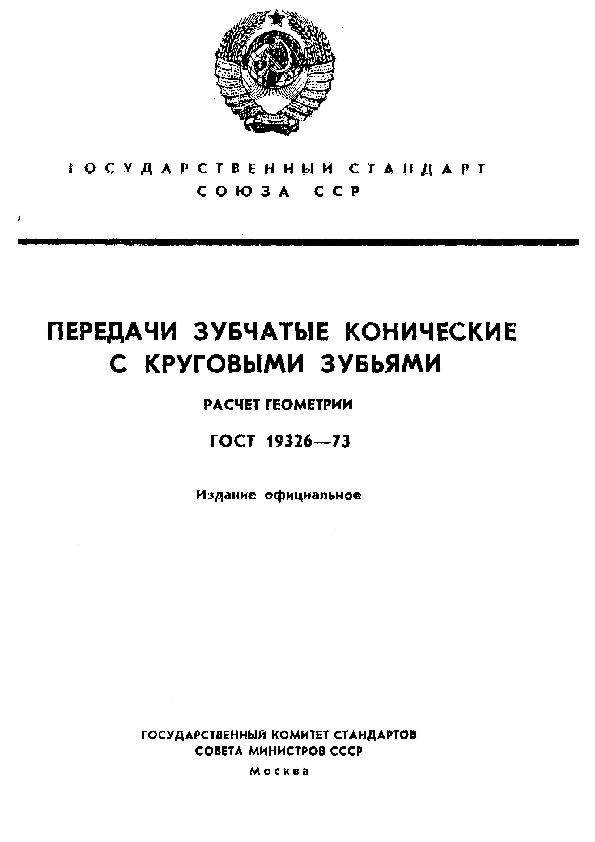 ГОСТ 19326-73 Передачи зубчатые конические с круговыми зубьями. Расчет геометрии
