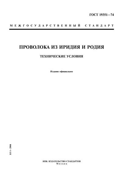 ГОСТ 19351-74  Проволока из иридия и родия. Технические условия