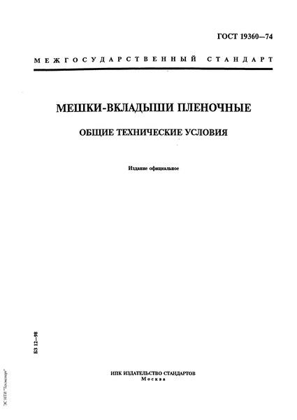 ГОСТ 19360-74  Мешки-вкладыши пленочные. Общие технические условия