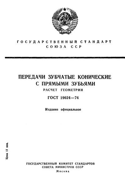 ГОСТ 19624-74 Передачи зубчатые конические с прямыми зубьями. Расчет геометрии