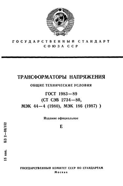 ГОСТ 1983-89  Трансформаторы напряжения. Общие технические условия
