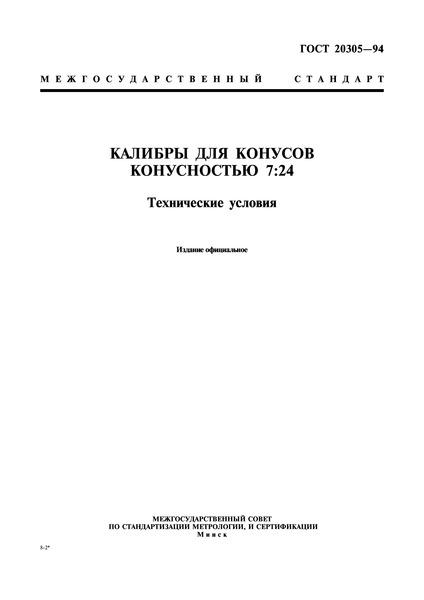 ГОСТ 20305-94  Калибры для конусов с конусностью 7:24. Технические условия
