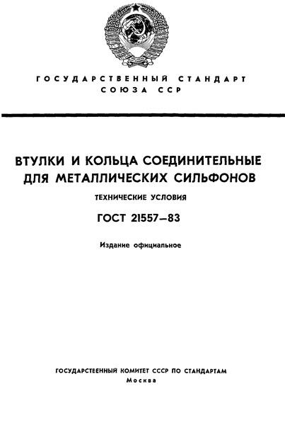 ГОСТ 21557-83  Втулки и кольца соединительные для металлических сильфонов. Общие технические условия