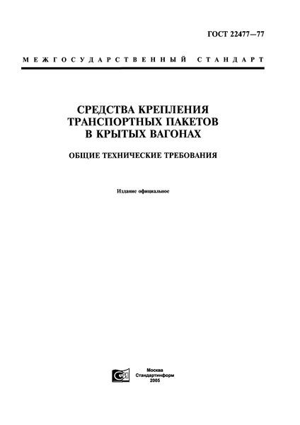 ГОСТ 22477-77  Средства крепления транспортных пакетов в крытых вагонах. Общие технические требования