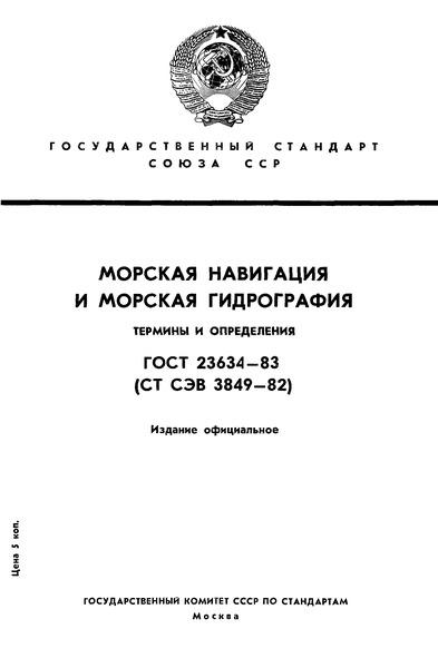 ГОСТ 23634-83 Морская навигация и морская гидрография. Термины и определения