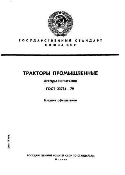 ГОСТ 23734-79  Тракторы промышленные. Методы испытаний