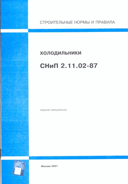 СНиП 2.11.02-87  Холодильники