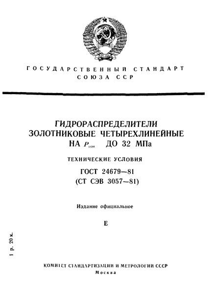 ГОСТ 24679-81  Гидрораспределители золотниковые четырехлинейные на Рном до 32 МПа. Технические условия