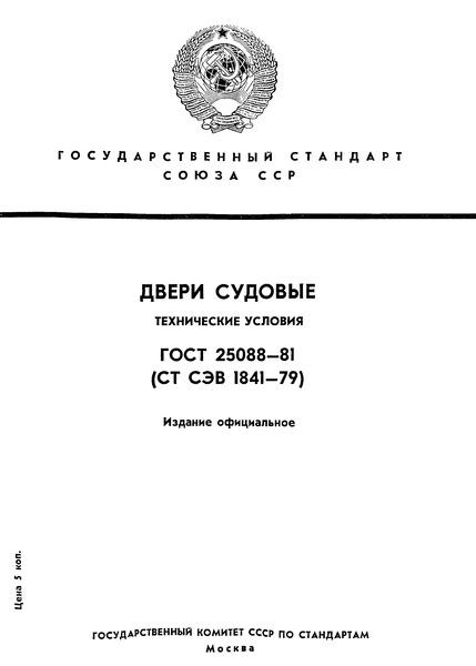 ГОСТ 25088-81  Двери судовые. Технические условия