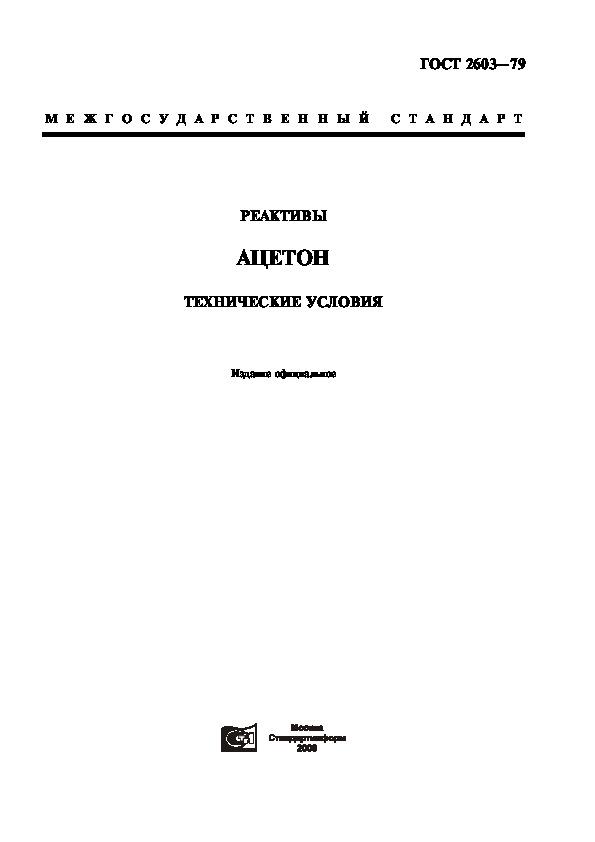 ГОСТ 2603-79  Реактивы. Ацетон. Технические условия
