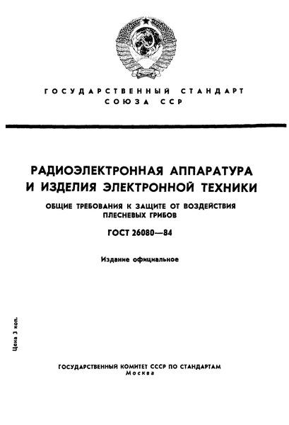 ГОСТ 26080-84  Радиоэлектронная аппаратура и изделия электронной техники. Общие требования к защите от воздействия плесневых грибов