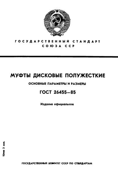 ГОСТ 26455-85  Муфты дисковые полужесткие. Основные параметры и размеры