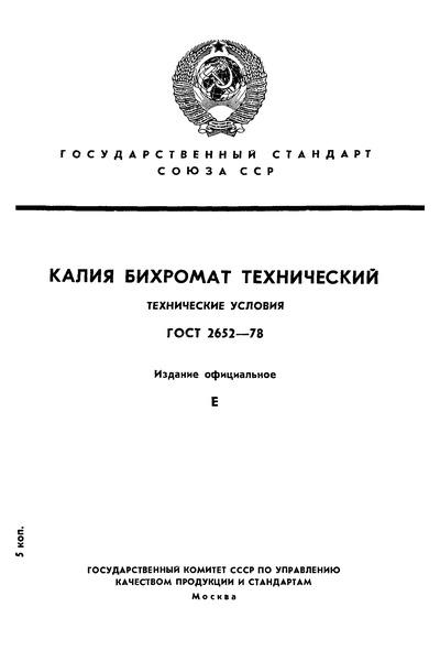 ГОСТ 2652-78  Калия бихромат технический. Технические условия
