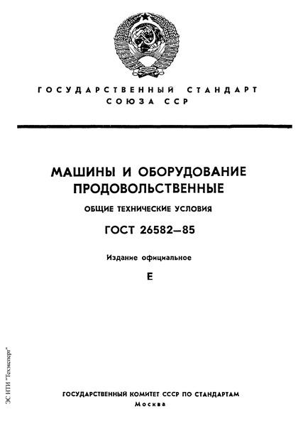 ГОСТ 26582-85  Машины и оборудование продовольственные. Общие технические условия
