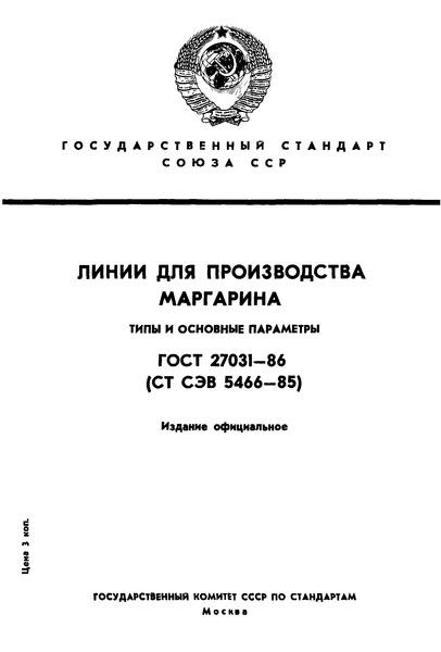 ГОСТ 27031-86  Линии для производства маргарина. Типы и основные параметры
