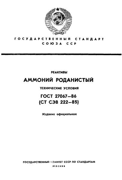 ГОСТ 27067-86  Реактивы. Аммоний роданистый. Технические условия