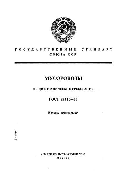 ГОСТ 27415-87  Мусоровозы. Общие технические требования