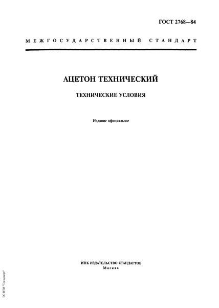ГОСТ 2768-84  Ацетон технический. Технические условия