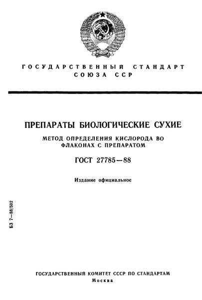 ГОСТ 27785-88  Препараты биологические сухие. Метод определения кислорода во флаконах с препаратом