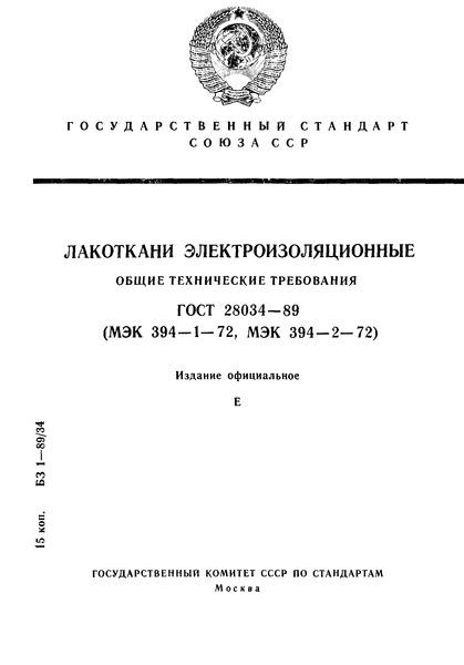 ГОСТ 28034-89  Лакоткани электроизоляционные. Общие технические требования