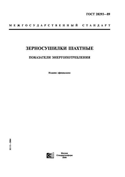 ГОСТ 28293-89  Зерносушилки шахтные. Показатели энергопотребления