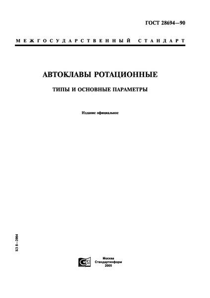 ГОСТ 28694-90  Автоклавы ротационные. Типы и основные параметры