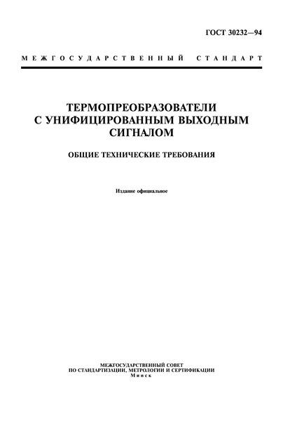 ГОСТ 30232-94  Термопреобразователи с унифицированным выходным сигналом. Общие технические требования