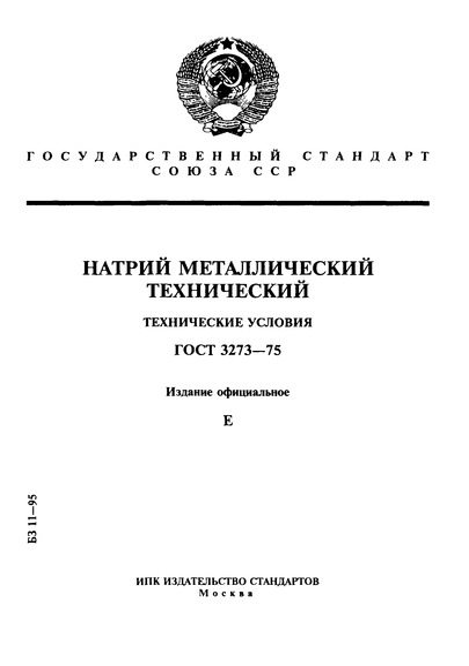 ГОСТ 3273-75  Натрий металлический технический. Технические условия